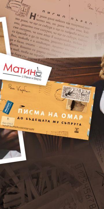 Кой е Омар и защо търсихме писмата му из цяла София?