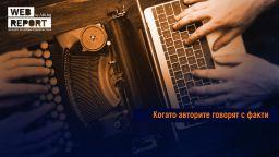 Web Report: 112 за свободата на словото – как се променя това?