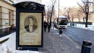 Думи на Левски оживяват на билбордове в София