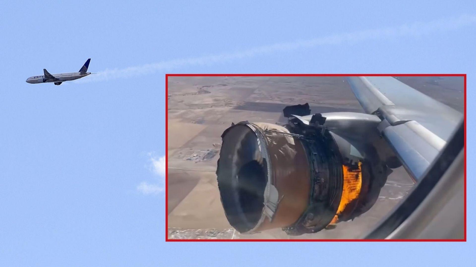 """След аварията над Денвър: Спират за полети разпадащия се """"Боинг 777"""""""