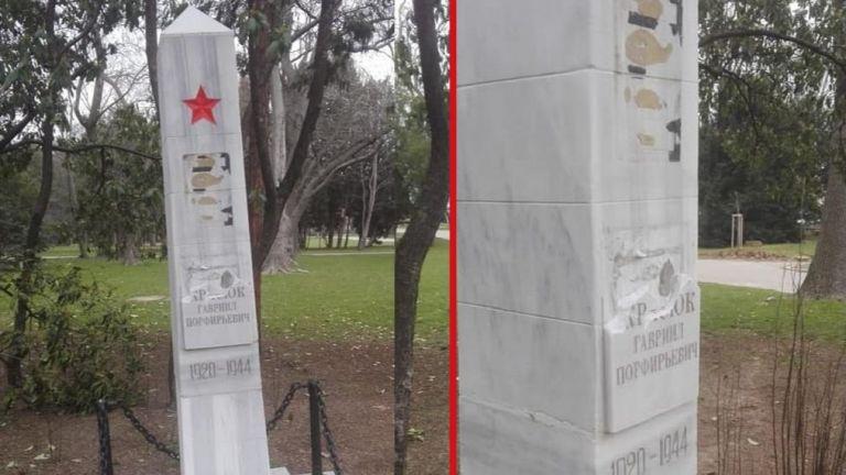 Пореден акт на вандализъм е извършен спрямо гроб-паметника на старшина