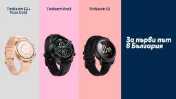 Теленор първи предлага смарт часовниците TicWatch