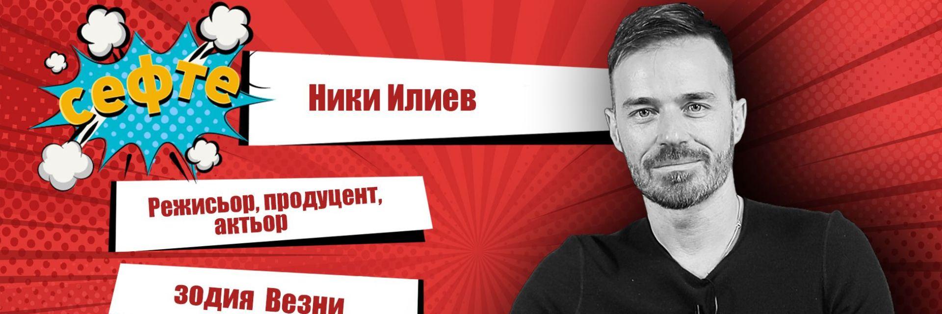"""Ники Илиев в #Сефте: Когато умра, заглавието сигурно ще бъде """"Живата легенда"""" почина"""""""