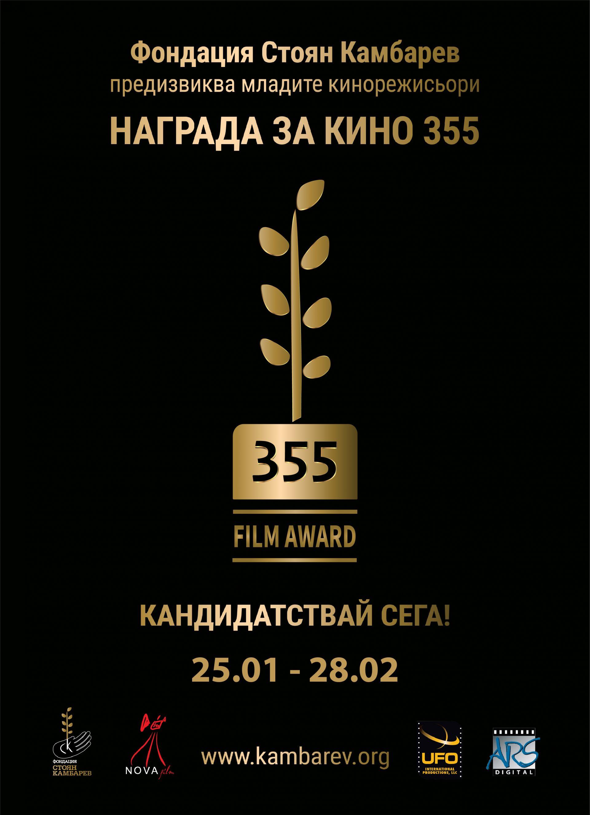 Официален плакат на Награди за кино 355