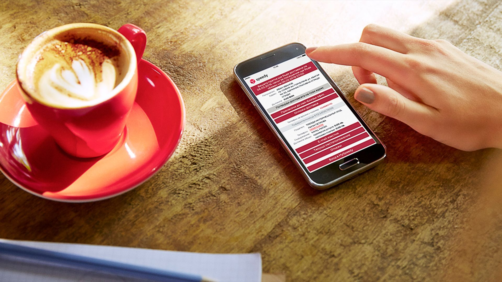 Спиди с нова услуга за допълване на липсващ или непълен адрес