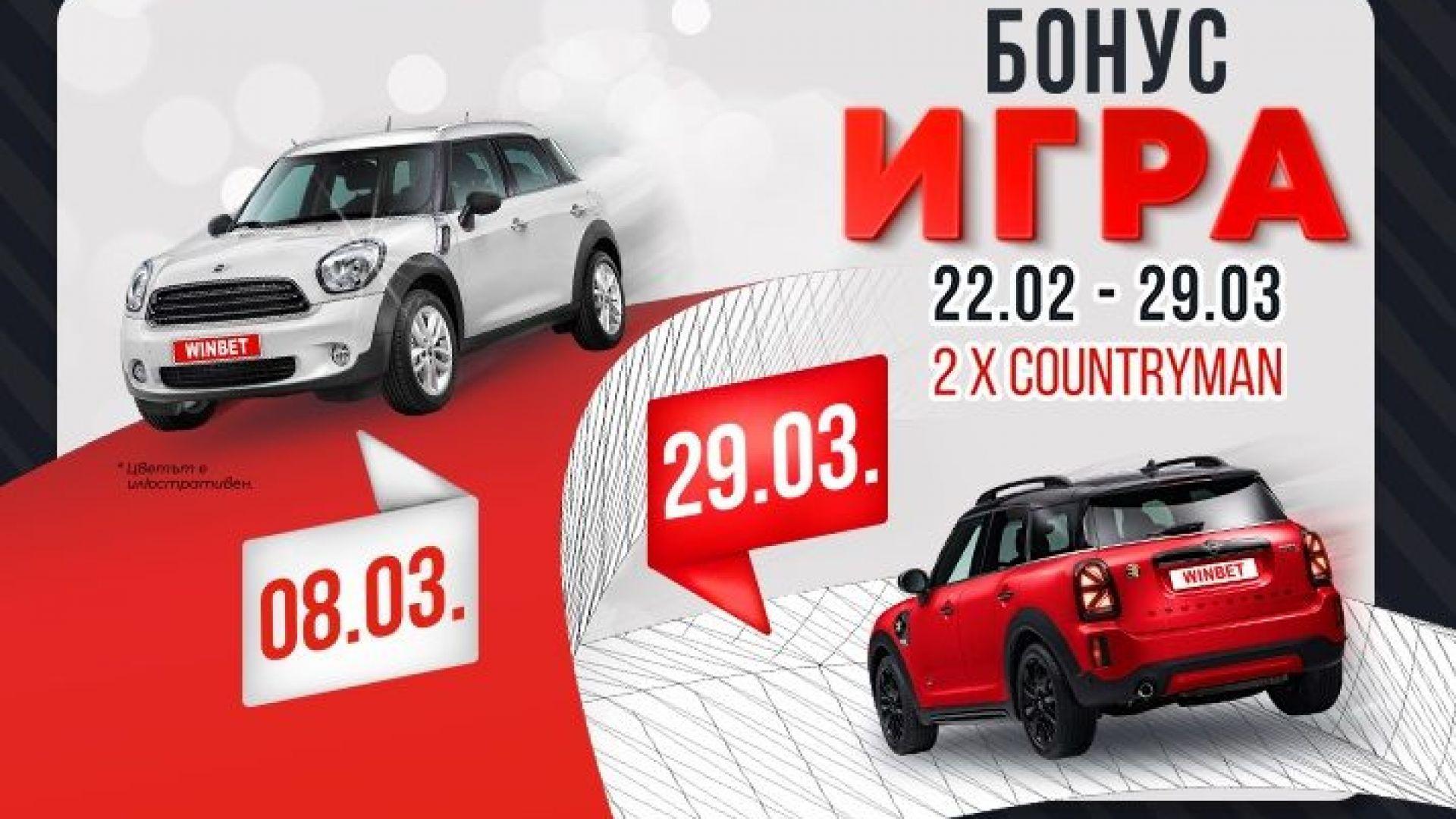 Два автомобила Mini Cooper Countryman за победителите в голямата Mini игра на Winbet
