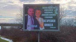 """Първа жалба в РИК заради билборд """"Магарешки-Винкел"""" на магистрала """"Тракия"""""""
