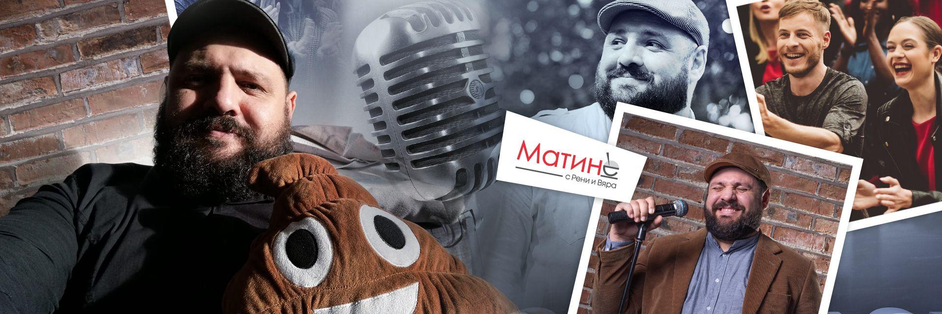 Февруарска комедия с Георги Кючуков: Ваксините ли ни върнаха в първи клас?