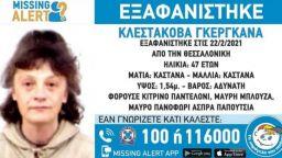 Българка изчезна в Солун