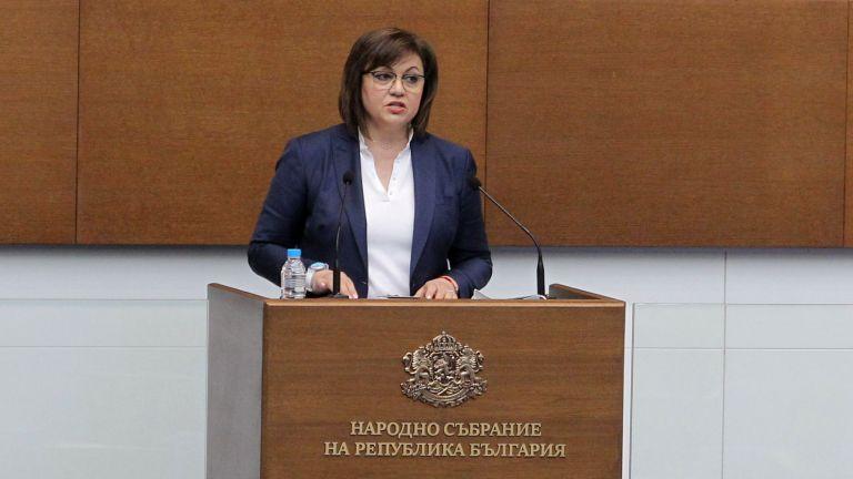 БСП внася днес в Народното събрание проекторешение за предприемане на