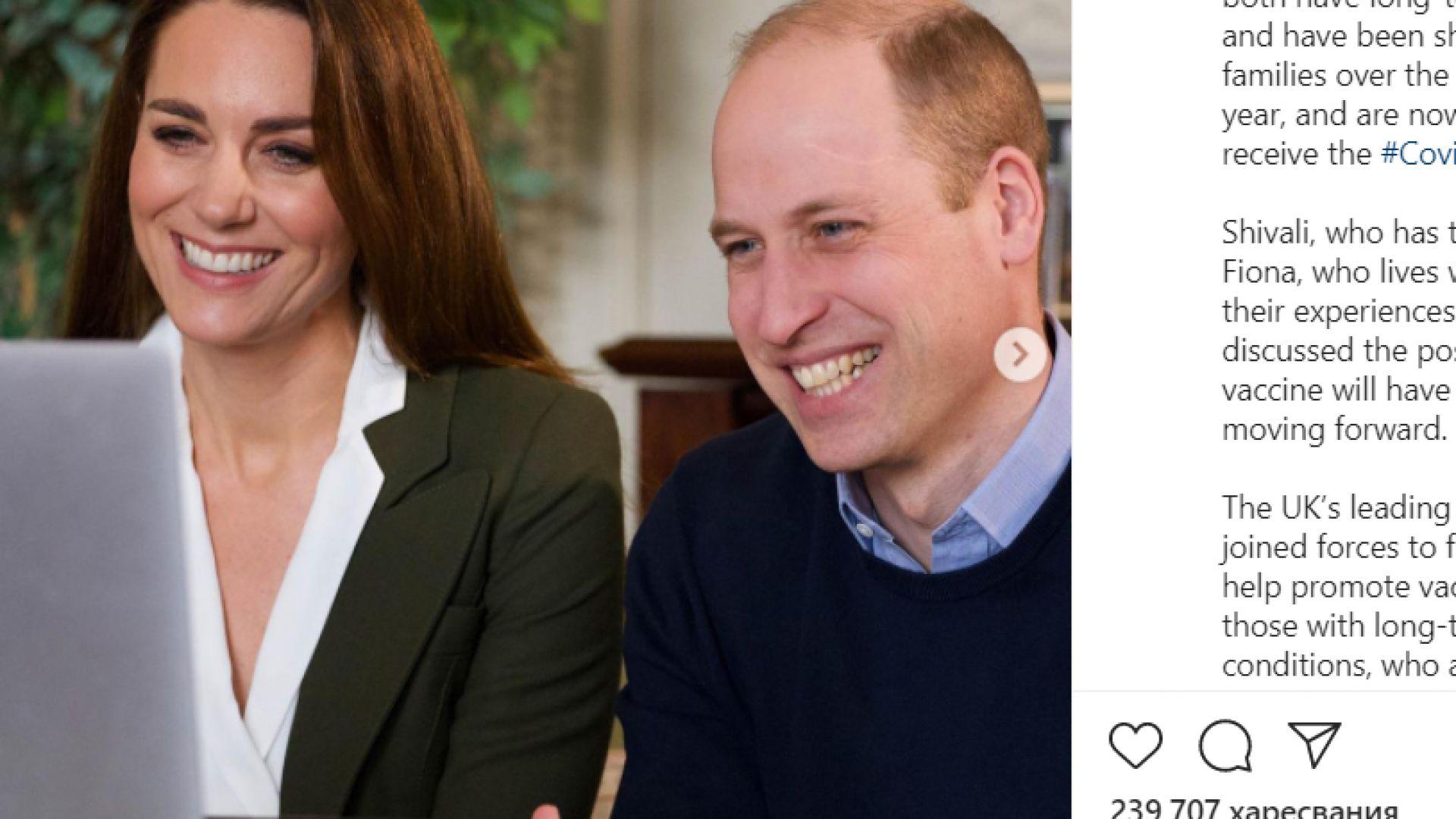 Принц Уилям и съпругата му Кейт насърчиха британците да се ваксинират: Страхотно е! (видео)