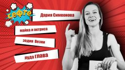 #Сефте: Дария Симеонова решила, че ще става актриса на път към Градина