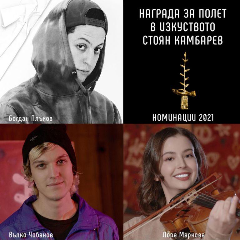 """Кои са изумителните пет млади творци, номинирани за Награда за Полет в Изкуството """"Стоян Камбарев"""" 2021"""