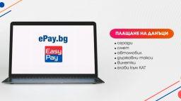 ePay.bg – най-лесният начин да платите данъците