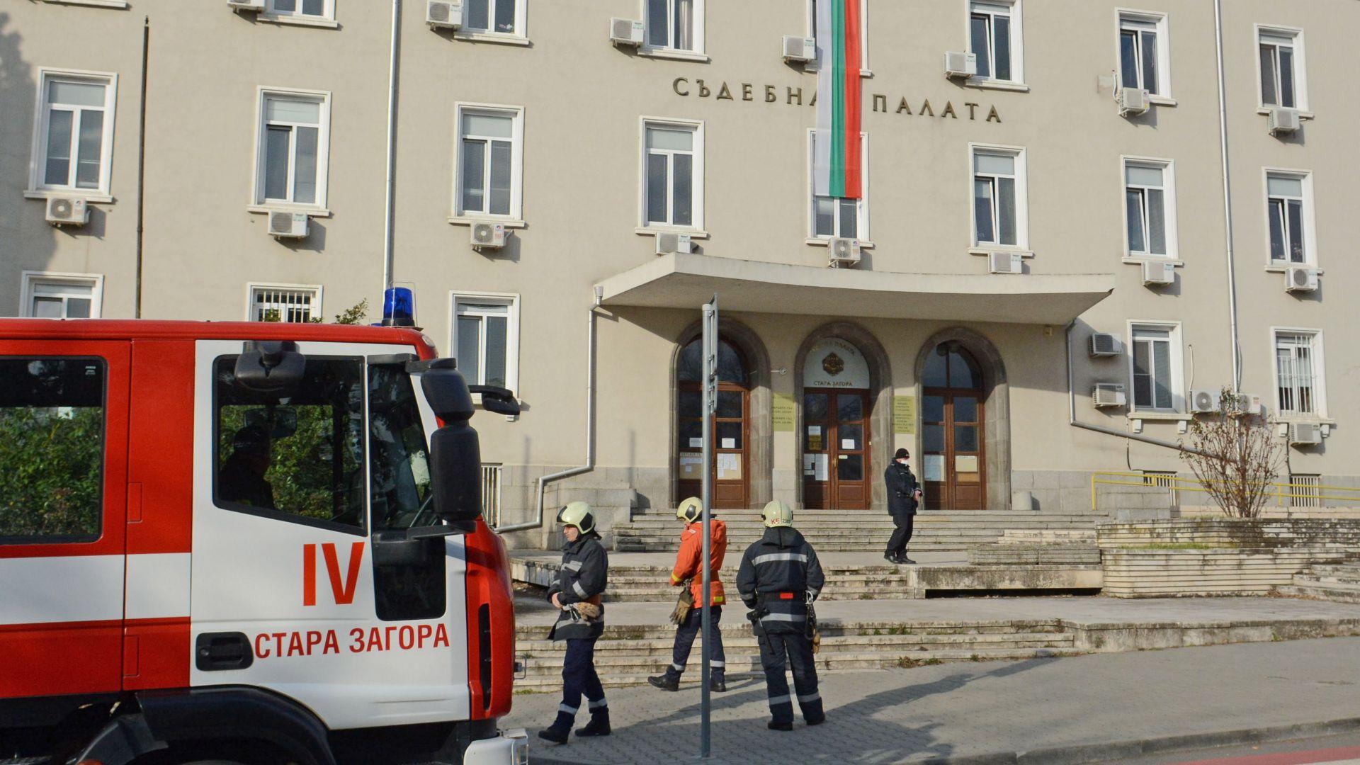Евакуираха Съдебната палата в Стара Загора след сигнал за бомба