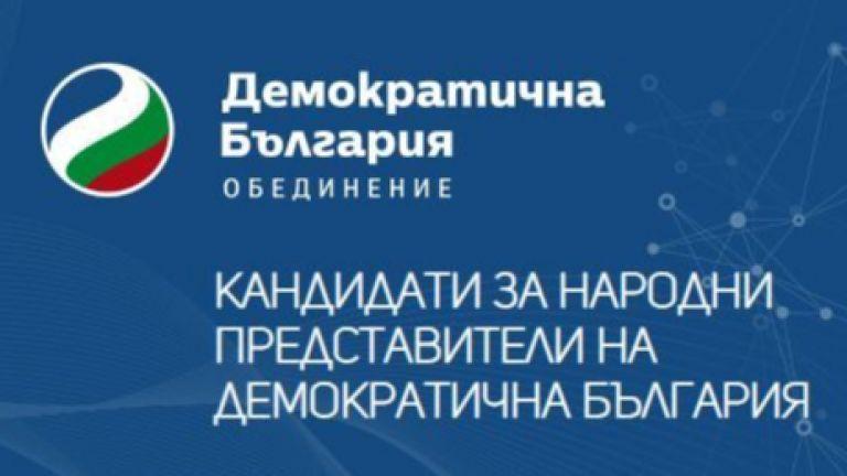 Демократична България обяви листите с кандидатите си за 45-ото Народно