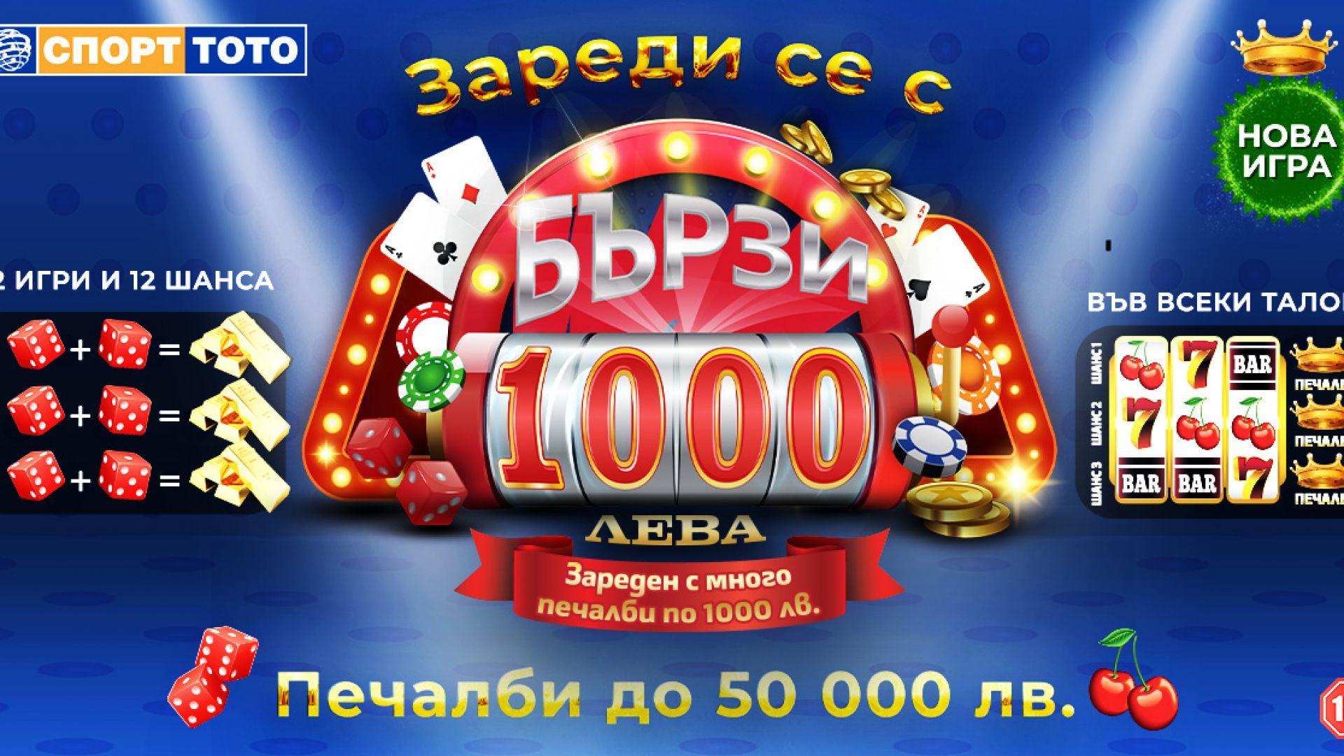 """Големи шансове за печалба с новата игра """"Бързите 1 000 лева"""" на Спорт Тото"""