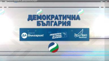 """""""Демократична България"""" откри предизборната си кампания"""