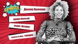 #Сефте: Джоана Нуамеруе – когато боксът и танците вървят ръка за ръка