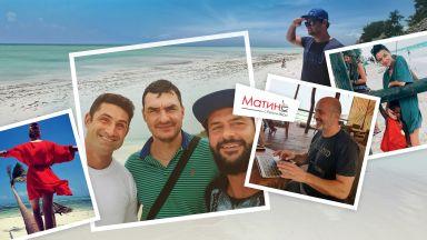 #Матине в Занзибар: Двама българи в плен на острова и има ли вирус там?