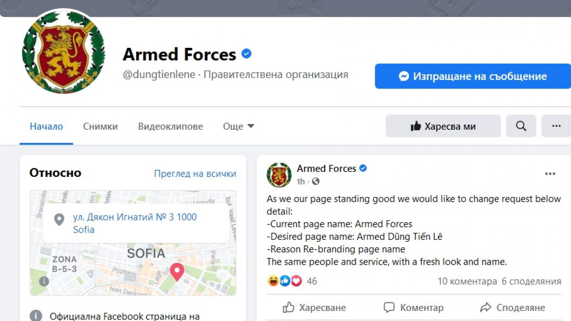"""""""Похитиха"""" страницата на Българската армия във Facebook"""
