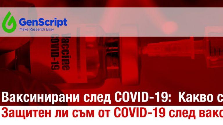 Ако вече сте се ваксинирали срещу SARS-CoV-2, бихте ли искали