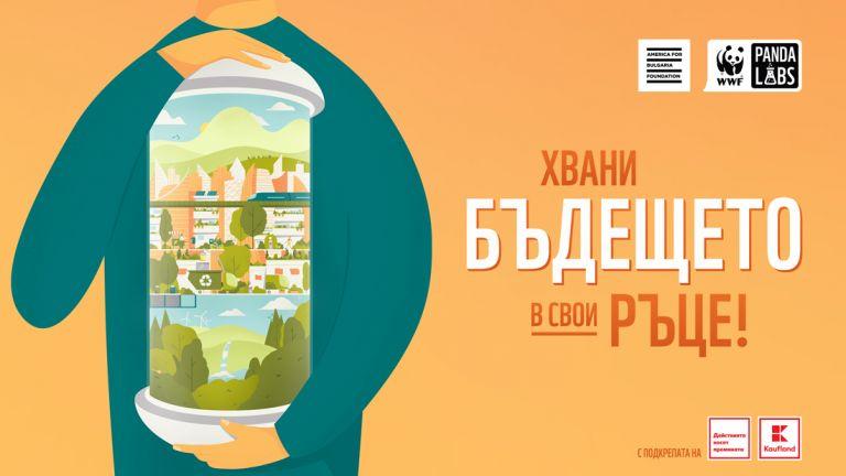 Kaufland България ще подкрепя развитието на програмата за младежки иновации