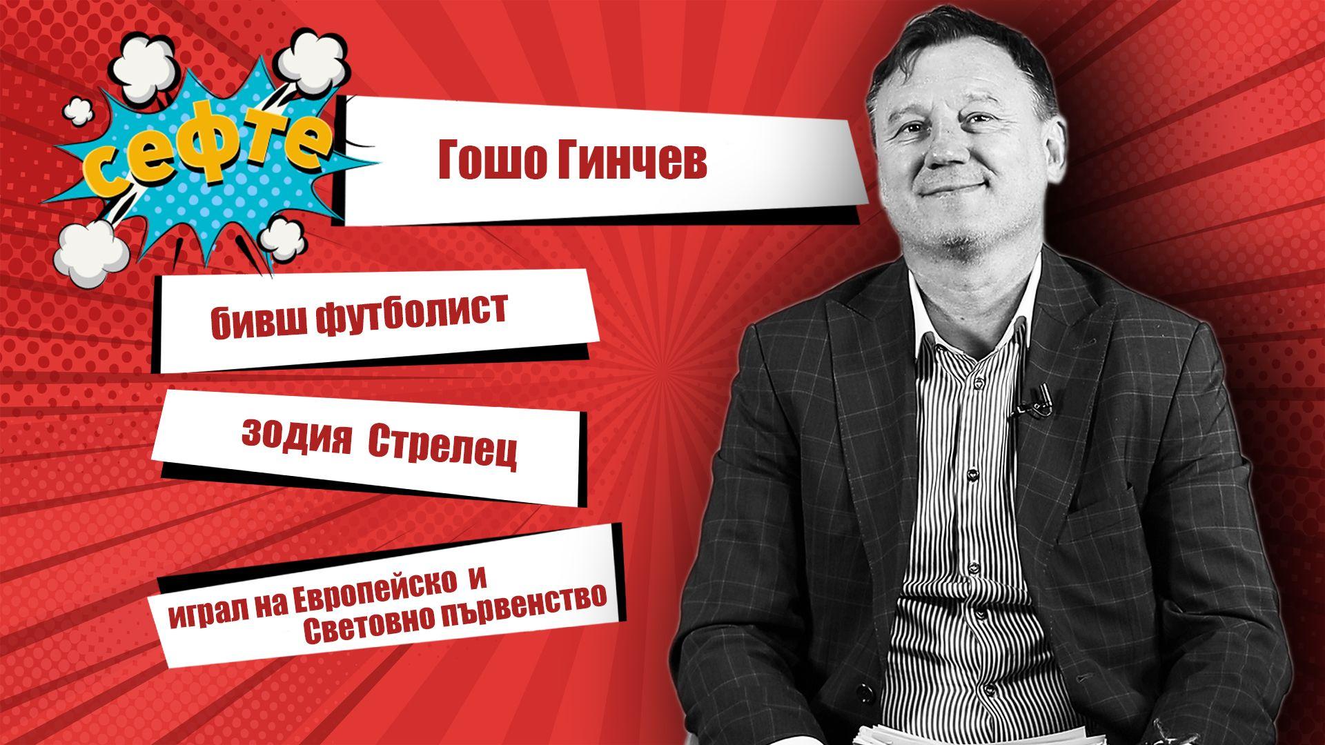 От с. Искрица до Европейско и Световно - Гошо Гинчев в #Сефте