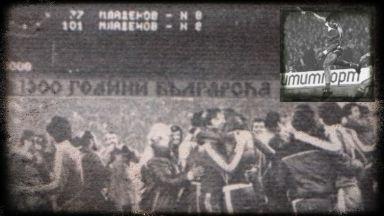 Стойчо Младенов на датата, на която стана Екзекутора: Незабравимо! И днес топли душата