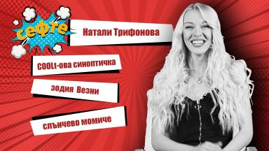 #Сефте: Натали Трифонова: Мъжете падат по-лесно от кеглите