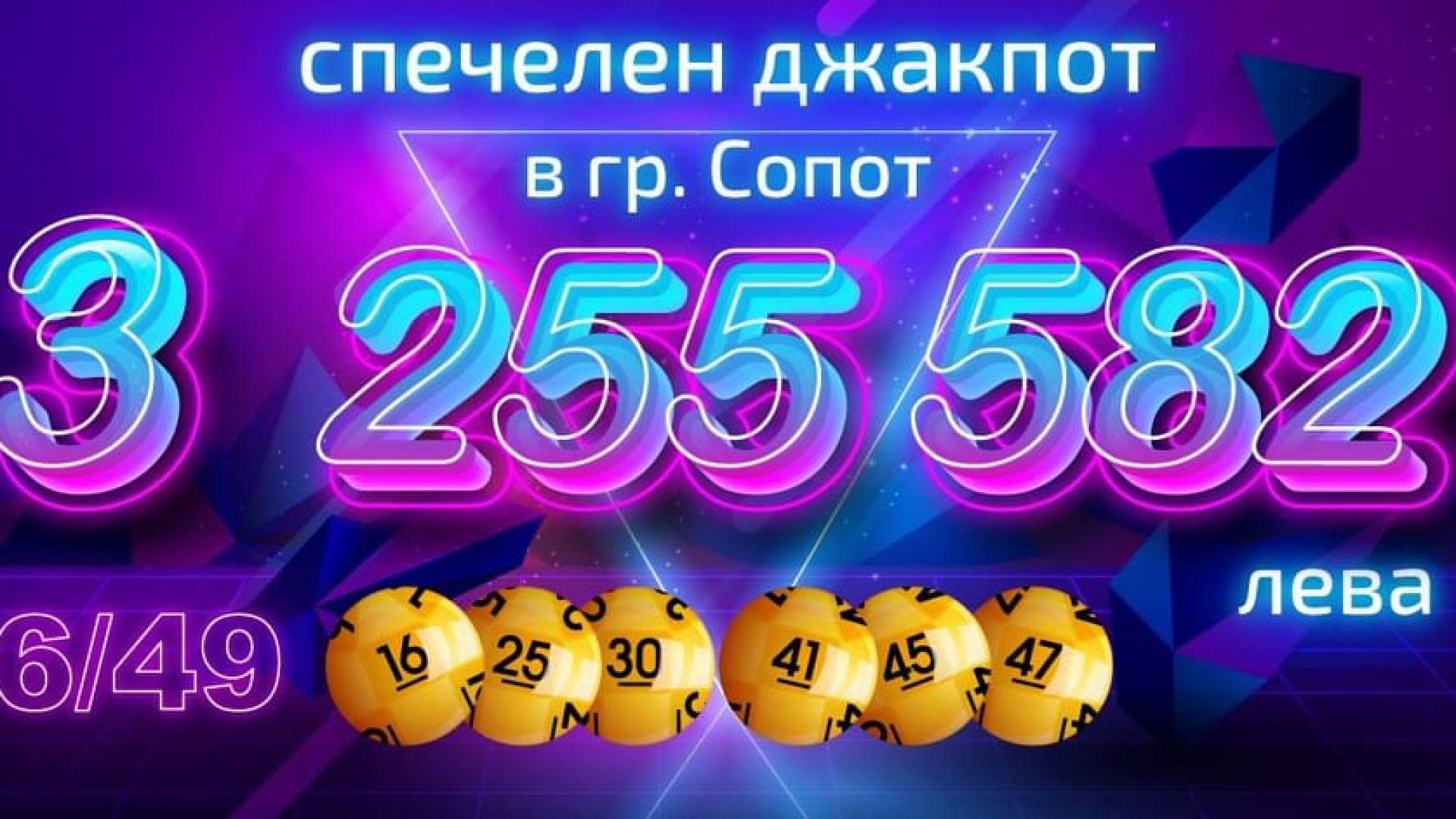Играч от Сопот стана милионер с фиш от 4,70 лева