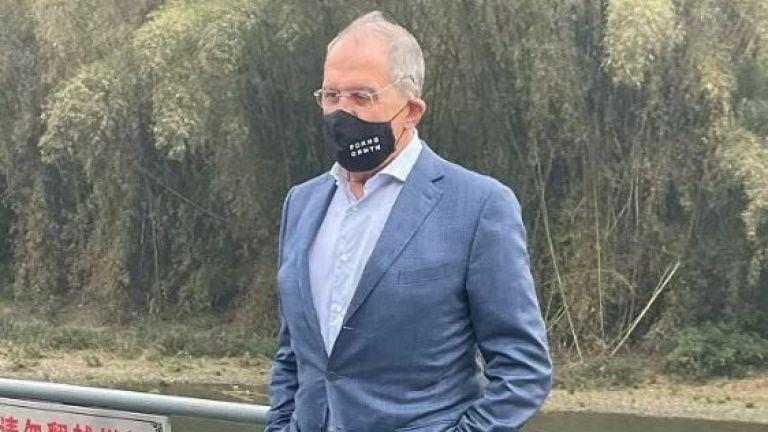 Руският външен министър Сергей Лавров беше заснет с маска с