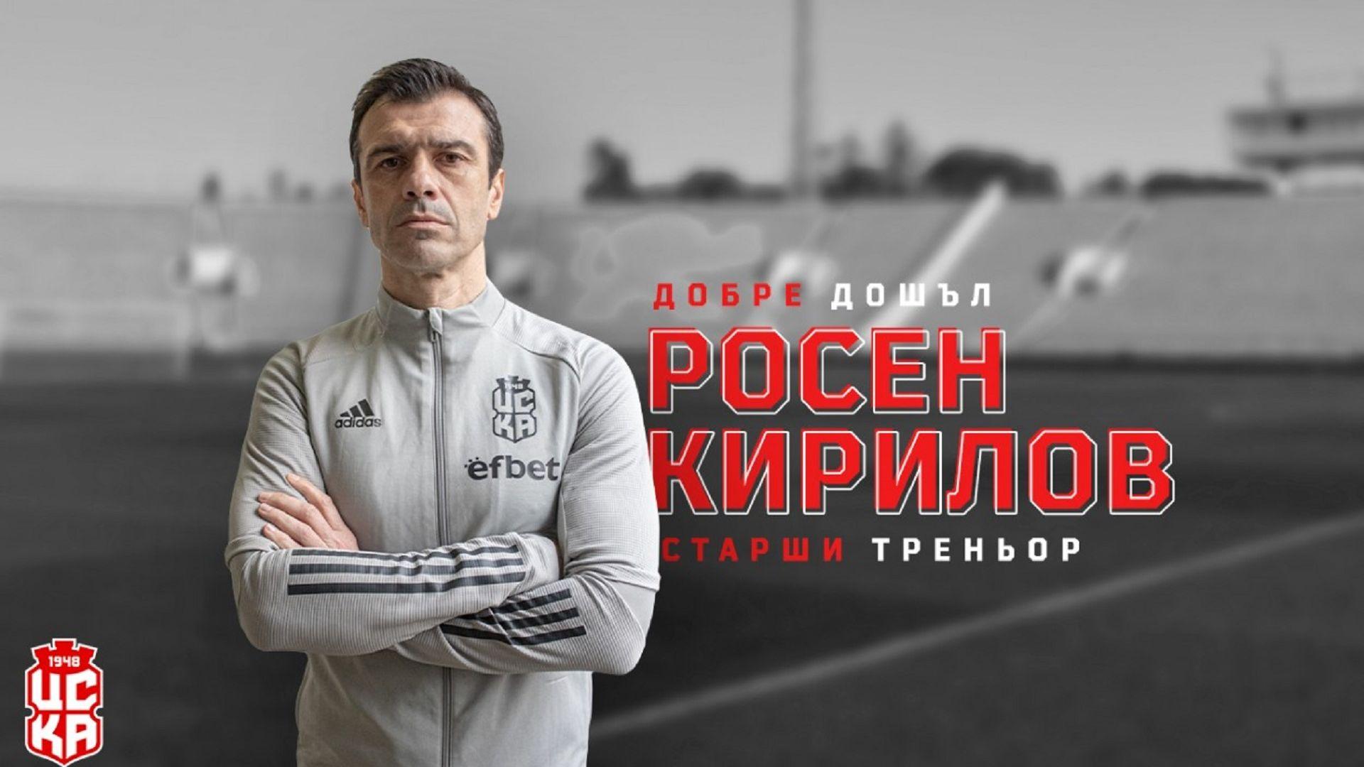 Бившият национал Росен Кирилов е новият треньор на ЦСКА 1948