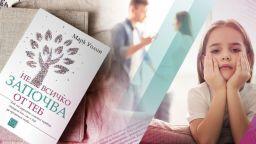 Как да разберете дали сте наследили емоционална травма?