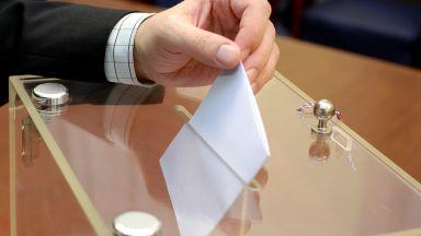Гласувай трудно
