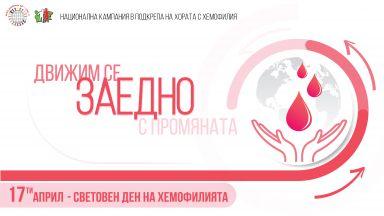 Облечи се в червено за Световния Ден на Хемофилията
