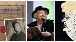 В памет на Татяна Лолова - специално издание на последната й биографична книга
