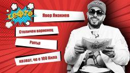 100 Кила в #Сефте: Никога не съм нарушавал закона