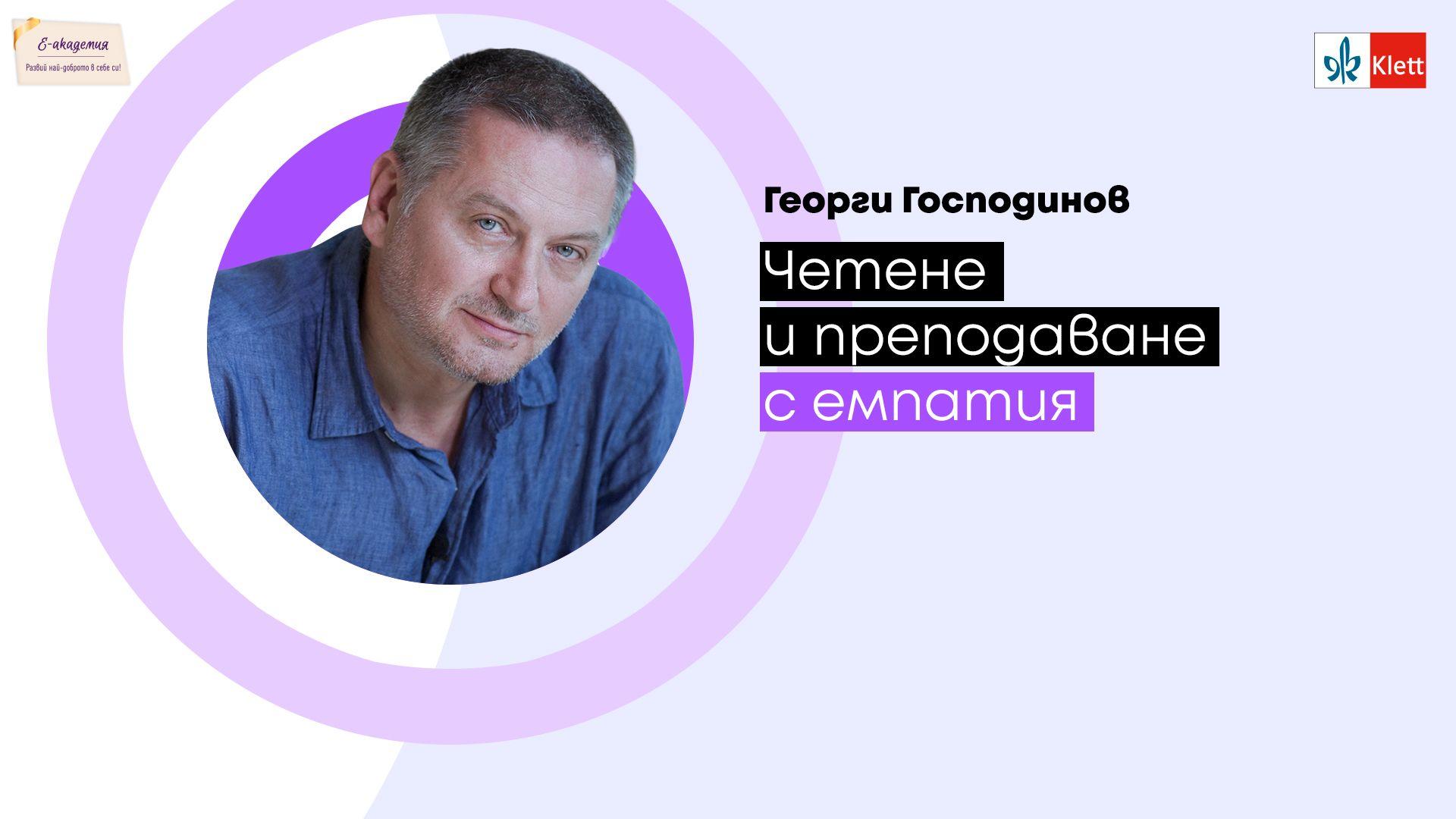 Георги Господинов: Баба ми и Борхес