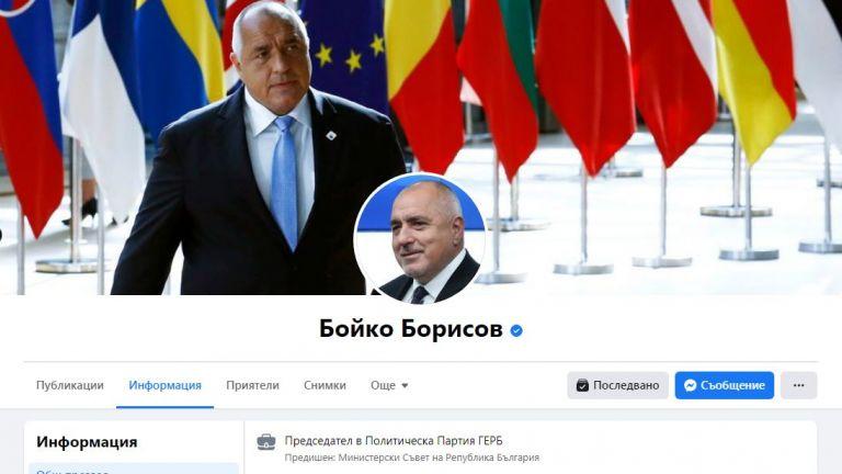 Бойко Борисов смени данните за местоработата си в своя фейсбук
