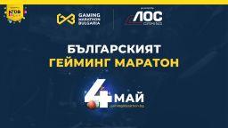 Тази година Българският Гейминг Маратон се завръща