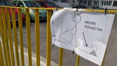 Саморъчни табели призовават варненци към чистота (снимки)
