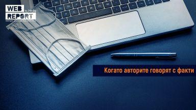 Web Report 2021 очаква своите победители