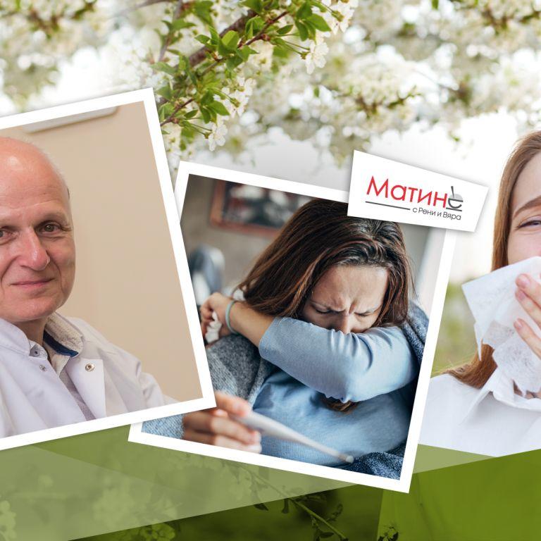 Ами сега: Пролетна алергия или коронавирус?