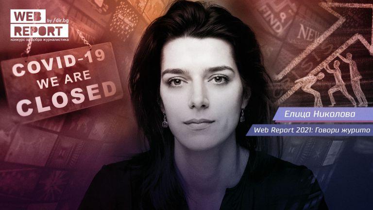 Четвъртото издание на конкурса за добра журналистика представя своето жури