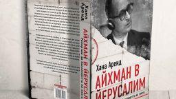 """""""Айхман в Йерусалим"""" от Хана Аренд – една от най-влиятелните книги на XX век излиза в ново издание"""