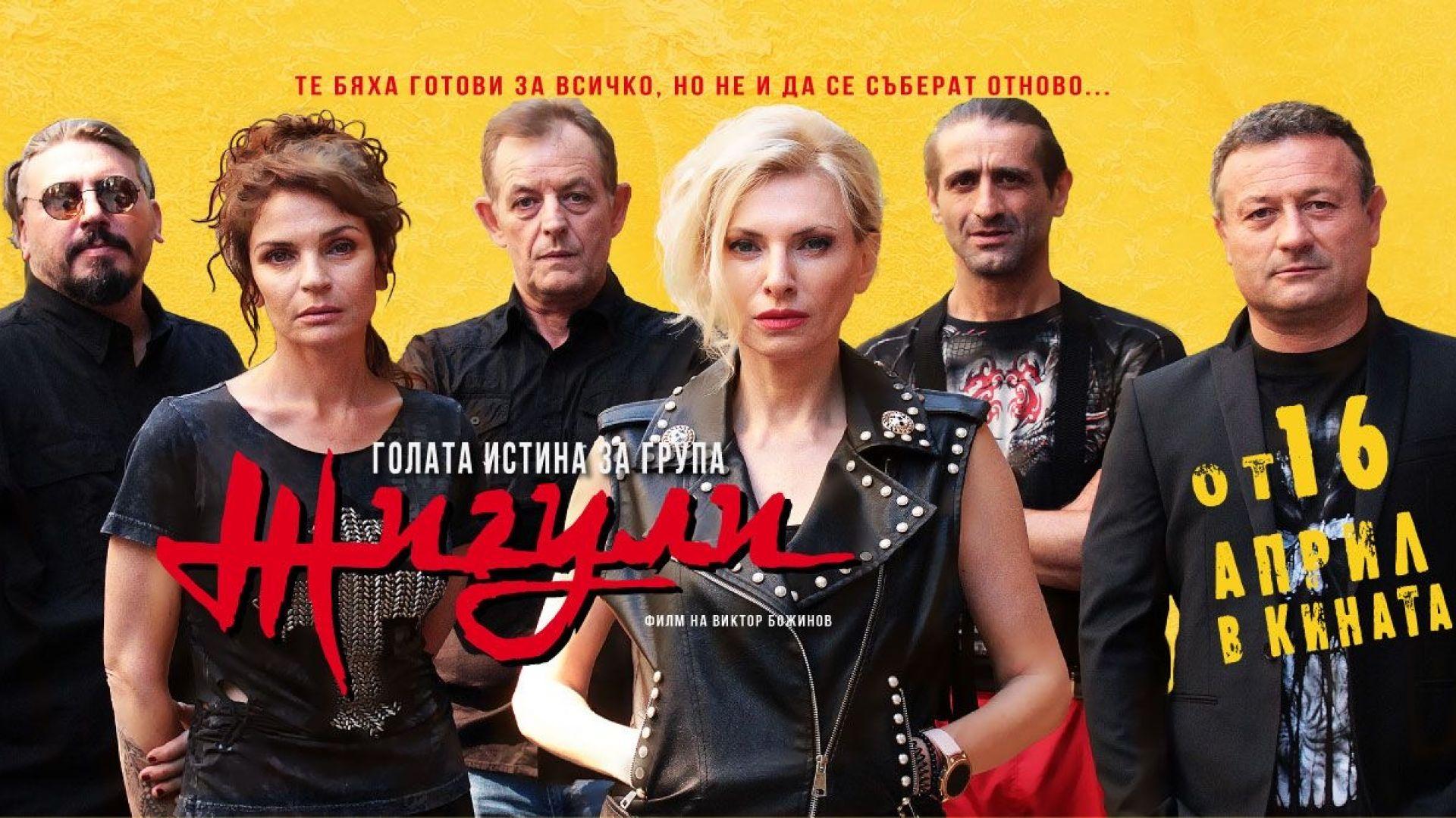 """""""Голата истина за група """"Жигули"""" отново е най-гледаният филм у нас"""