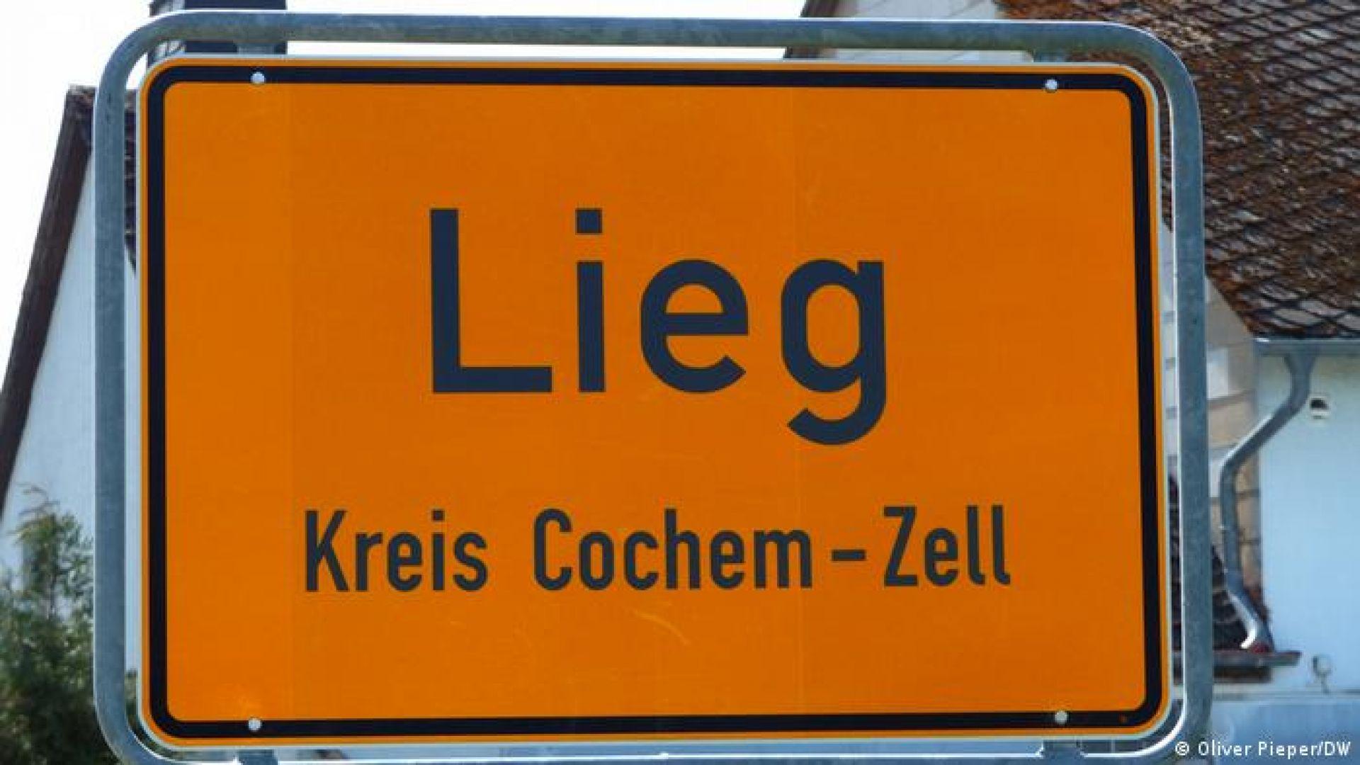 Чудото от Лийг - в това германско село няма коронавирус