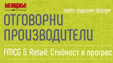 FMCG & Retail: Стойност в прогрес