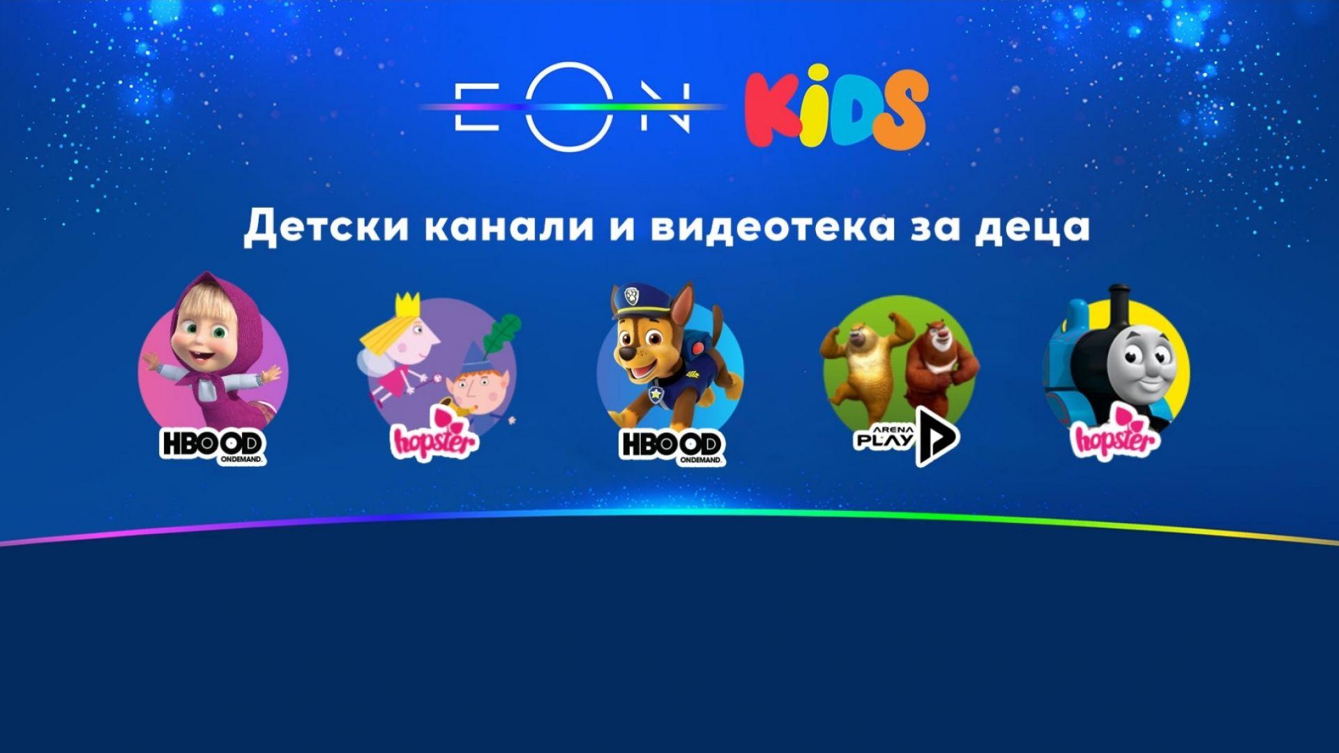 Vivacom раздава 500 изключително атрактивни детски дистанционни EON Kids